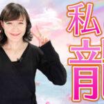 龍女神あこのハッピー女神チャンネル